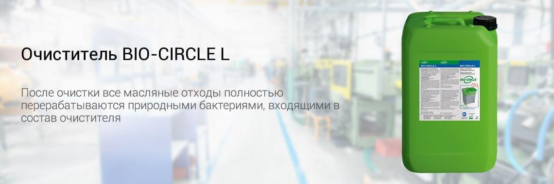Очиститель BIO-CIRCLE L