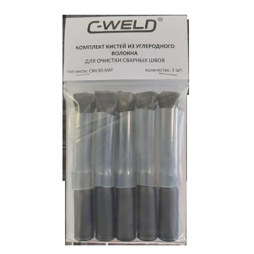 Комплект кистей из углеволокна C-WELD L50, 5 шт., М6 (внутренняя)