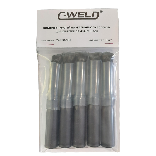 Комплект кистей из углеволокна C-WELD L50, 5 шт., М8 (внутренняя)