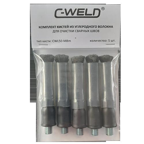 Комплект кистей из углеволокна C-WELD L50, 5 шт., М8 (наружная)